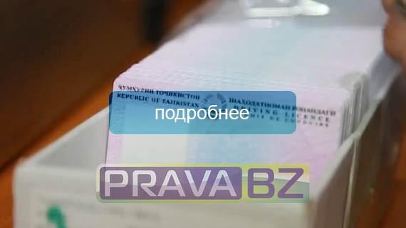 Купить водительские права и паспорта стран СНГ