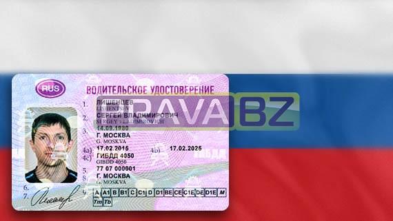 Купить водительское удостоверение РФ