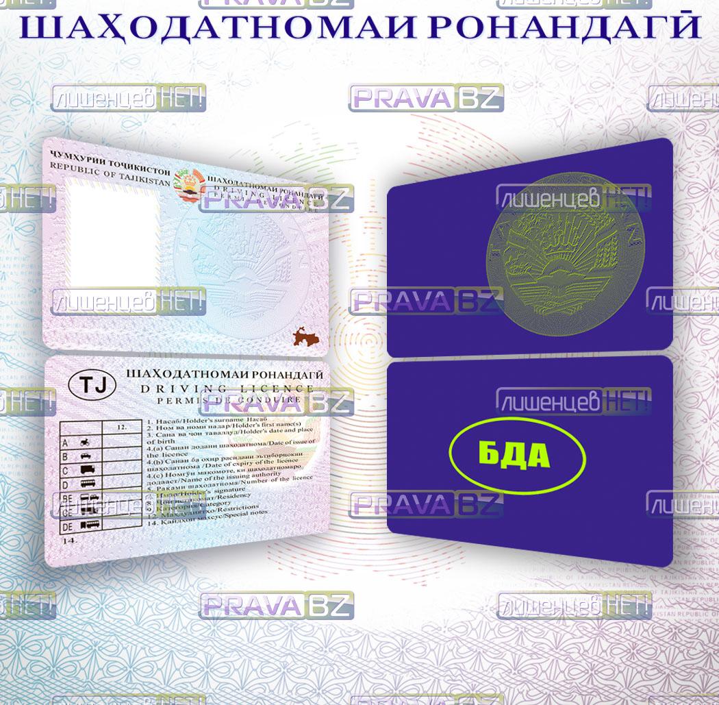 В Таджикистане начали выдавать биометрические водительские удостоверения