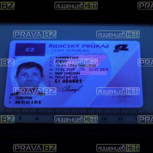 Чешские права в ультрафиолете