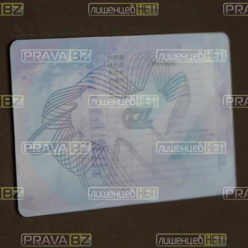 Чешские права гравировка