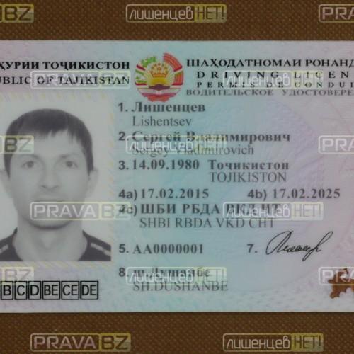 Купить таджикские права нового образца