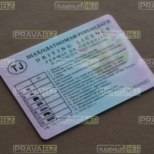 Купить таджикское водительское удостоверение