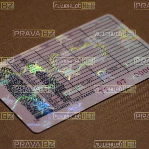 Купить водительское удостоверение РФ нового образца