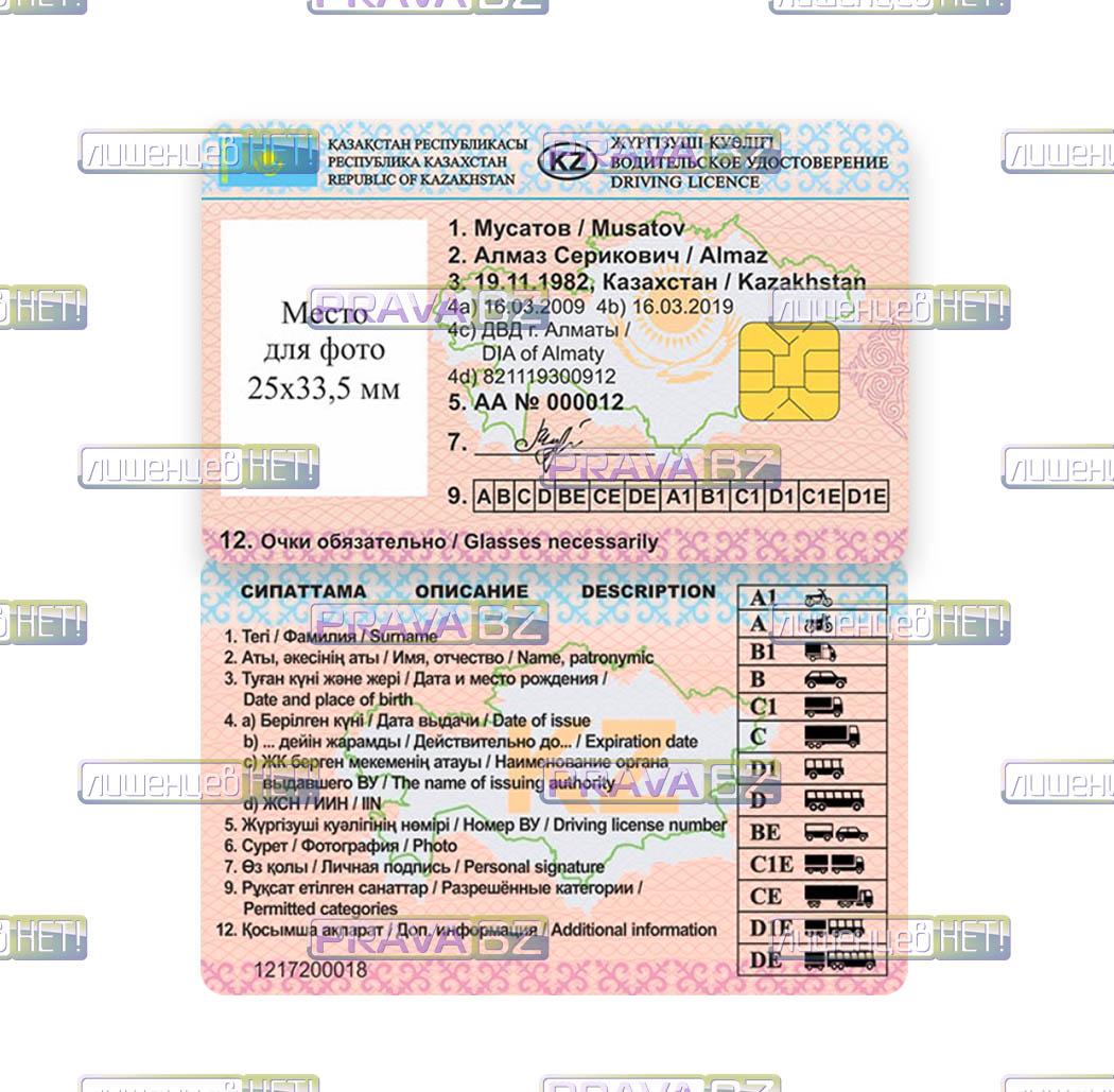 Новое водительское удостоверение Казахстан 2015