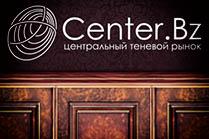 center.bz - центральный теневой рынок