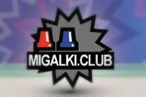 migalki.club - клуб любителей меченой власти