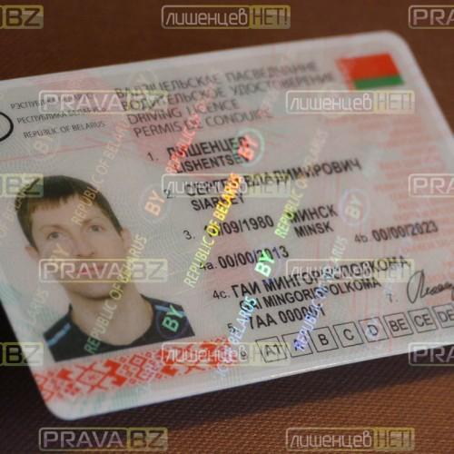 Купить беларусские водительские права
