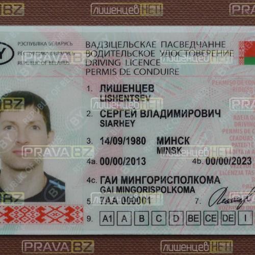 Купить беларусские права нового образца