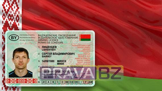 Купить водительские права республики Беларусь