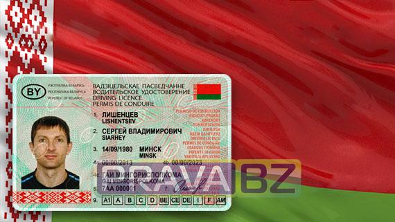 Купить белорусские водительские права