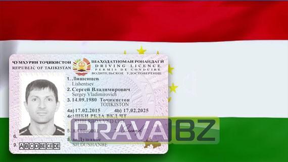 Купить таджикские водительские права