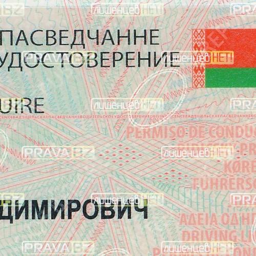 Микротекст на беларусских правах (скан 1200 dpi)