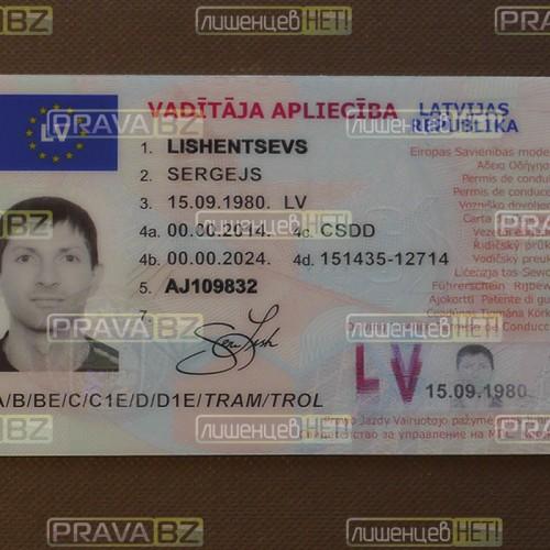 Новое водительское удостоверение Латвии