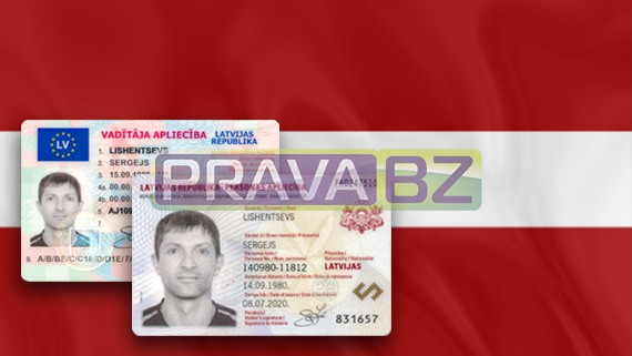 Купить водительские права и ID-карту Латвии