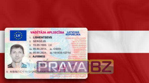 Купить латвийские водительские права