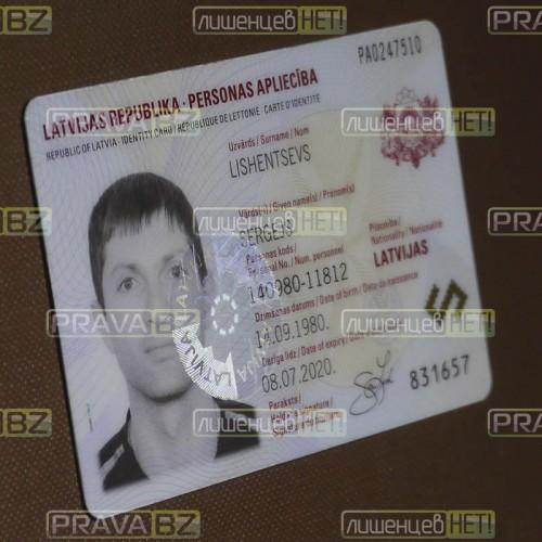 ID карта Латвии