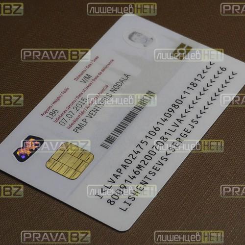 Латвийская ID карта