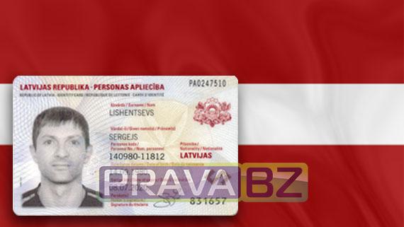 Купить латвийскую ID-карту