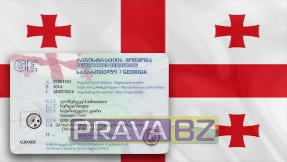 Купить свидетельство о регистрации ТС Грузии (техпаспорт)