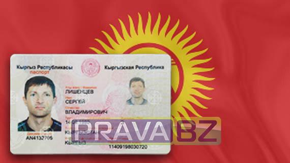 Купить киргизский id-паспорт