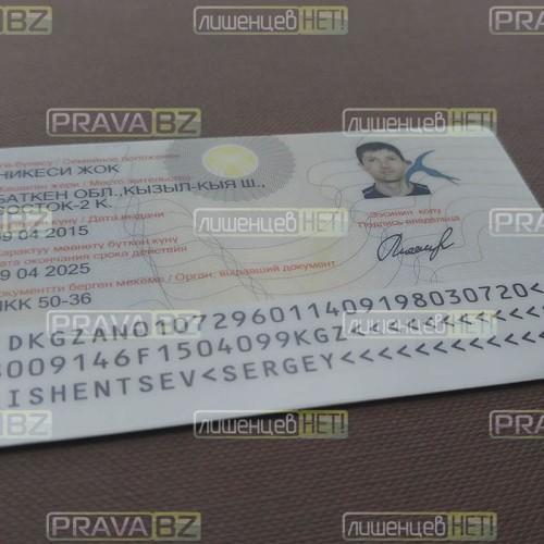 Киргизский ID-паспорт с оборотной стороны