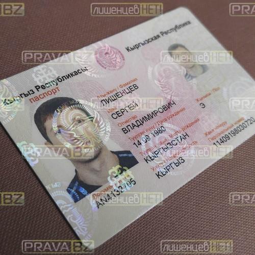 Киргизский ID-паспорт лицевая сторона