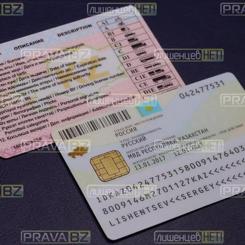 Купить удостоверение личности Казахстана