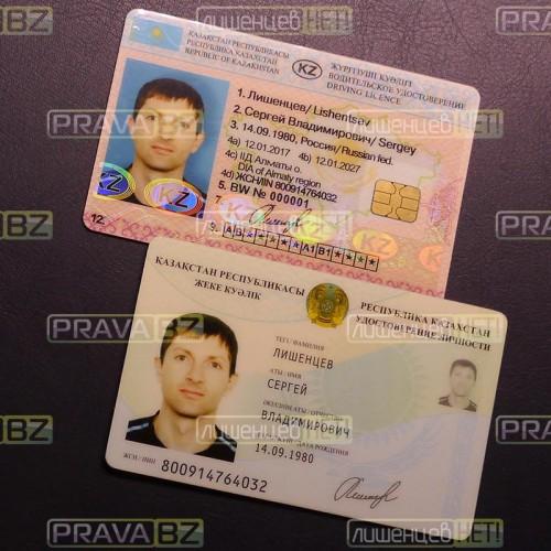 Купить казахские права и удостоверение личности