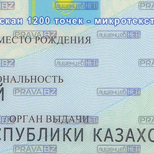 Микротекст на удостоверении личности гражданина Казахстана