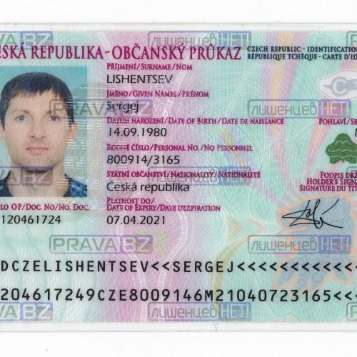 Чешская ID карта