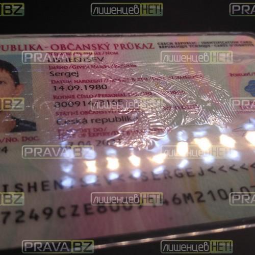 CZ ID тиснение на ламинате и цветопеременная краска OVI