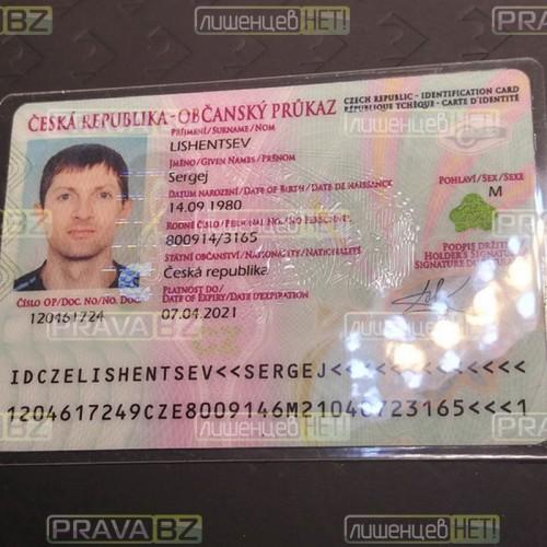 CZECH ID CARD
