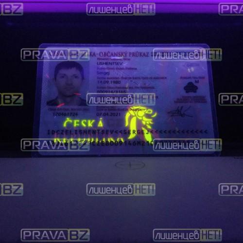 Чешская ID в ультрафиолетовом спектре