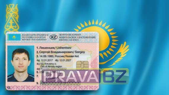 Заказать казахстанское водительское удостоверение