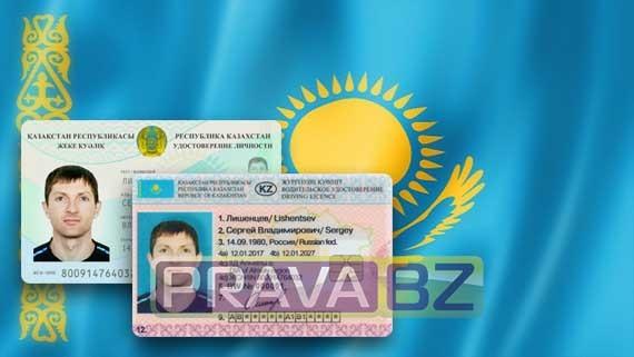 Купить казахские права и ID-паспорт