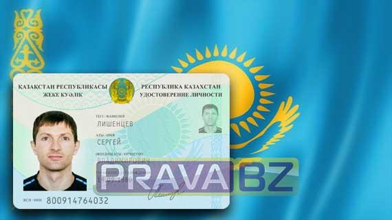 Заказать Удостоверение личности гражданина Казахстана