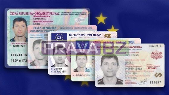 Купить документы стран Евросоюза