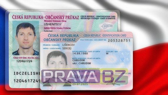 Купить чешскую ID-карту