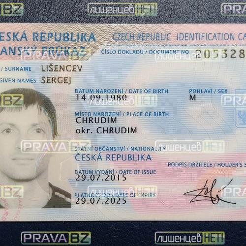 Чешская ID образца после 2015 года