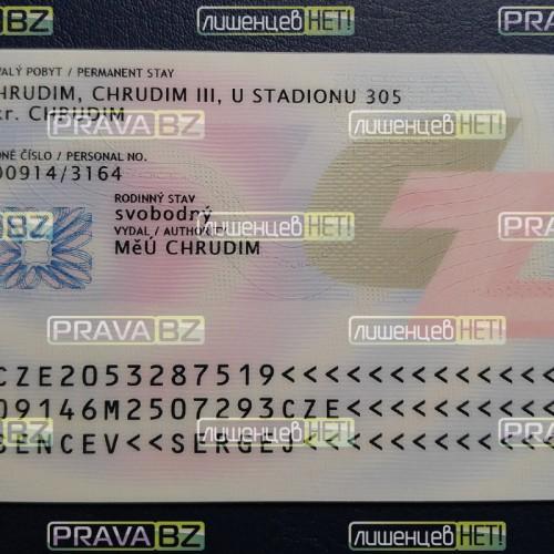 Обновленная чешская ID-card 2015
