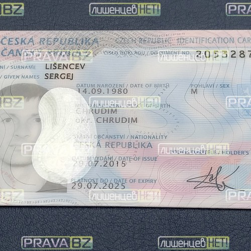 Защитная гравировка на чешской ID карте