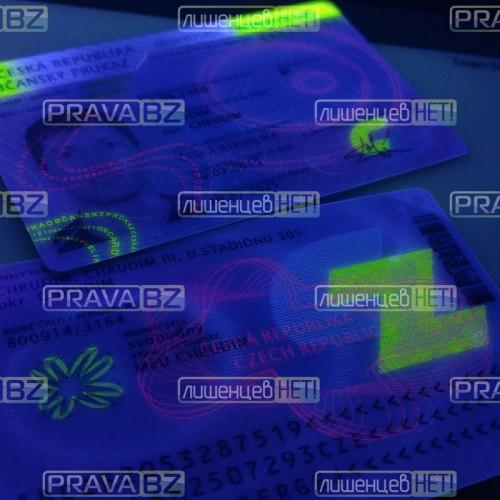 CZ ID 2015 UV - образ в ультрафиолете 365нм